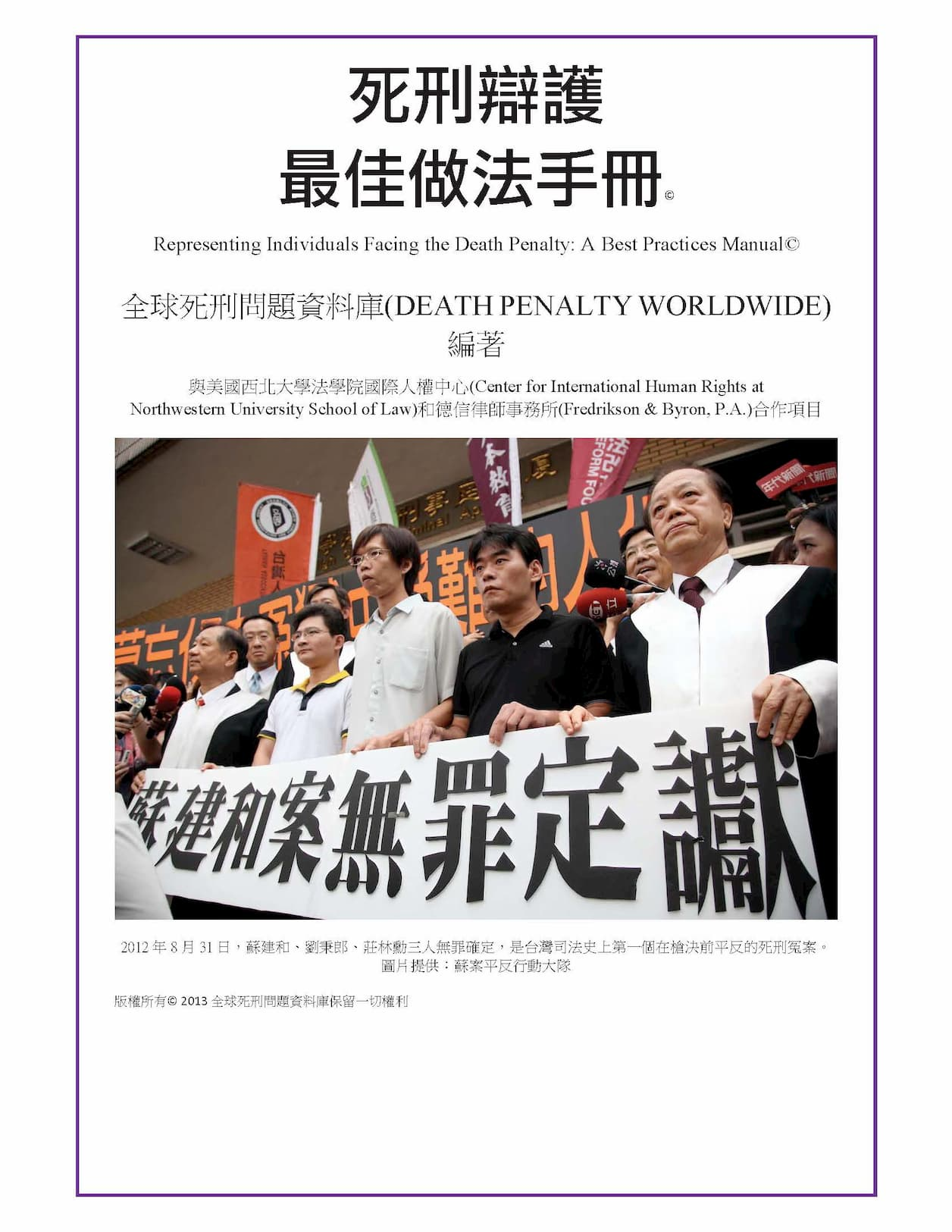 death-penalty-manual-chinese cover page